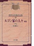 昭和初期世界名作翻訳全集 復刻 オンデマンド版 40 ルゴン家の人々 前篇