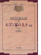 昭和初期世界名作翻訳全集 復刻 オンデマンド版 41 ルゴン家の人々 後篇
