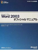 Microsoft Office Word 2003オフィシャルマニュアル (マイクロソフト公式解説書)