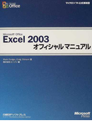 Microsoft Office Excel 2003オフィシャルマニュアル (マイクロソフト公式解説書)