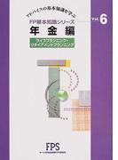 FP基本知識シリーズ アドバイスの基本知識を学ぶ Vol.6 年金編