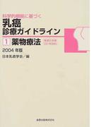 科学的根拠に基づく乳癌診療ガイドライン 1 薬物療法 2004年版