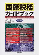 国際税務ガイドブック 6訂版