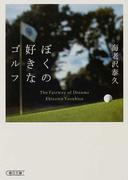 ぼくの好きなゴルフ The fairway of dreams (朝日文庫)(朝日文庫)