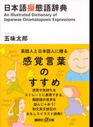 日本語擬態語辞典 (講談社+α文庫)(講談社+α文庫)
