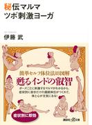 秘伝マルマツボ刺激ヨーガ (講談社+α文庫)(講談社+α文庫)