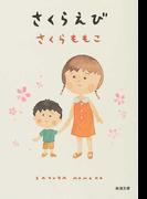 さくらえび (新潮文庫)