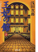 王妃の館 下 (集英社文庫)(集英社文庫)