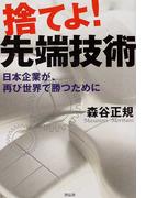 捨てよ!先端技術 日本企業が、再び世界で勝つために