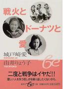 戦火とドーナツと愛 (集英社be文庫)(集英社be文庫)