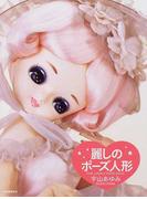 麗しのポーズ人形