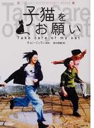 子猫をお願い (竹書房文庫 Hang‐ryu entertainment books)(竹書房文庫)