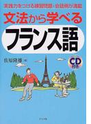 文法から学べるフランス語 実践力をつける練習問題・会話例が満載
