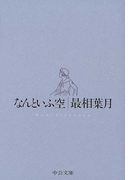 なんといふ空 (中公文庫)(中公文庫)