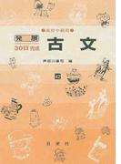 古文 高校中級用 (発展30日完成)