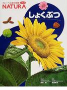 しょくぶつ (フレーベル館の図鑑ナチュラ)