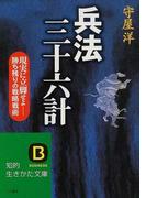 兵法三十六計 新装新版 (知的生きかた文庫)(知的生きかた文庫)