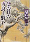 その日の吉良上野介 (角川文庫)(角川文庫)