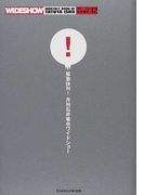 月刊石井竜也 WIDESHOW Vol.12