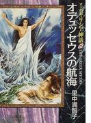 マンガギリシア神話 8 オデュッセウスの航海 (中公文庫)(中公文庫)