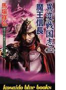 異変戦国志 3 魔王信長 (Kosaido blue books)