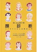 Dr.シュスラーの顔診断 バイオケミカル治療法入門 2版