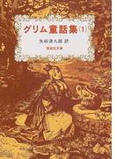 グリム童話集 1 (偕成社文庫)(偕成社文庫)