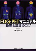 FDG−PETマニュアル 検査と読影のコツ