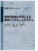発見的最適化手法による構造のフォルムとシステム (計算工学シリーズ)