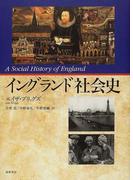 イングランド社会史