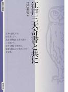 江戸三大奇書と共に (智慧の海叢書)