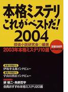 本格ミステリこれがベストだ! 2004 (創元推理文庫)(創元推理文庫)
