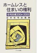 住宅白書 2004−2005 ホームレスと住まいの権利