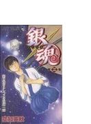 銀魂 第2巻 粘り強さとしつこさは紙一重 (ジャンプ・コミックス)(ジャンプコミックス)