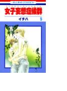 女子妄想症候群 5 (花とゆめCOMICS)