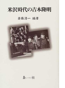 米沢時代の吉本隆明