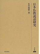 日本仏教説話研究 (研究叢書)