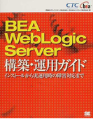 BEA WebLogic Server構築・運用ガイド インストールから実運用時の障害対応まで