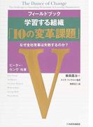 フィールドブック学習する組織「10の変革課題」 なぜ全社改革は失敗するのか?