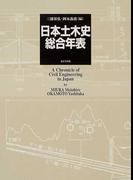 日本土木史総合年表
