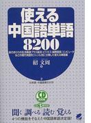 使える中国語単語8200 身のまわりの生活単語プラス経済・ビジネス・国際関係・コンピュータなどの現代用語をジャンル別に分類した使える単語集 聞く|調べる|読む|覚える 4つの機能をそなえた中国語単語決定版! (CD book)