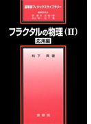フラクタルの物理 2 応用編 (裳華房フィジックスライブラリー)