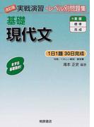 基礎現代文 改訂版 (実戦演習)