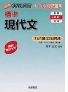 標準現代文 改訂版 (実戦演習)