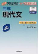完成現代文 改訂版 (実戦演習)