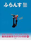 ふらんす 2004夏休み学習号
