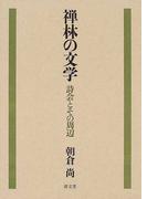 禅林の文学 詩会とその周辺