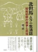 北但馬ムラの生活誌 昭和初期の歳事と民俗