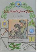 ザッポ・ジーの冒険 第1巻 シルバーベリー・ツリー