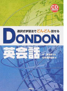 DONDON英会話 通訳式学習法でどんどん話せる
